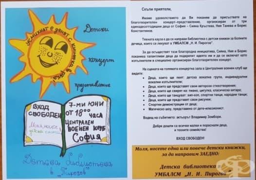 """Сияна, Ния и Борис организират концерт, за да съберат книги за малките пациенти на """"Пирогов"""" - изображение"""