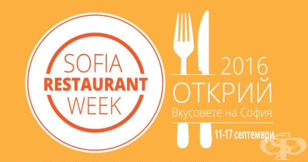 София вече е част от световния формат RESTAURANT WEEK - през септември ще е най-вкусната седмица! - изображение