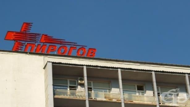 "Софийската болница по лицево-челюстна хирургия ще стане част от ""Пирогов"" - изображение"