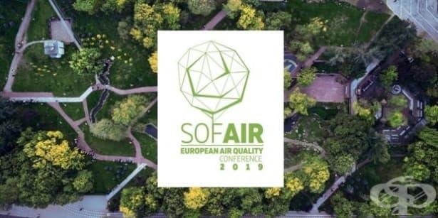 София ще бъде домакин на международен форум за качеството на въздуха – SOFAIR, 2019 - изображение