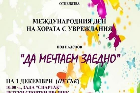 Детски спортен празник в Хасково в Международния ден на хората с увреждания - изображение