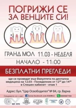 Кампания, посветена на грижата за венците, организират варненски студенти - изображение