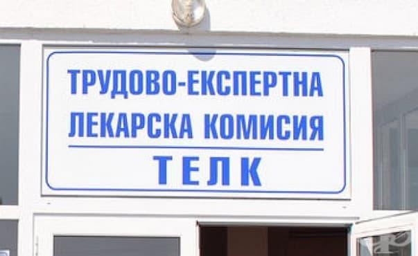 От здравното министерство отменят реформите в медицинската експертиза - изображение
