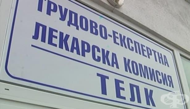 Няма да променят сроковете на издаване на ТЕЛК-овете - изображение