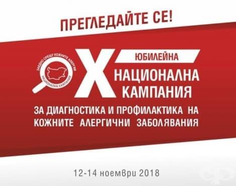 """УМБАЛ  """"Александровска"""" е част от кампанията за кожните алергии - изображение"""