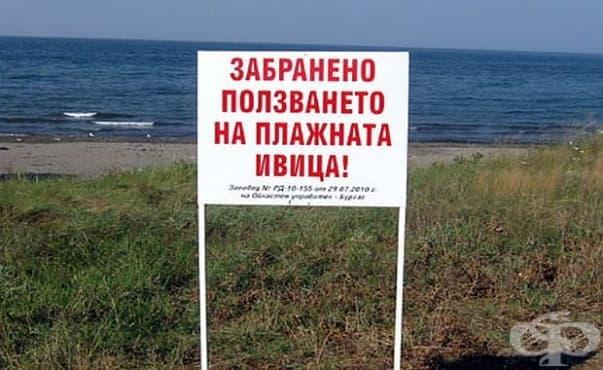 Установени са високи нива на радиация на плаж край Черноморец - изображение