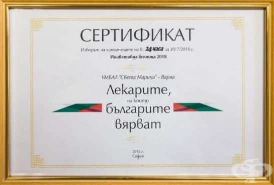 """Варненската болница """"Св. Марина"""" отбеляза тържествено празника си - изображение"""