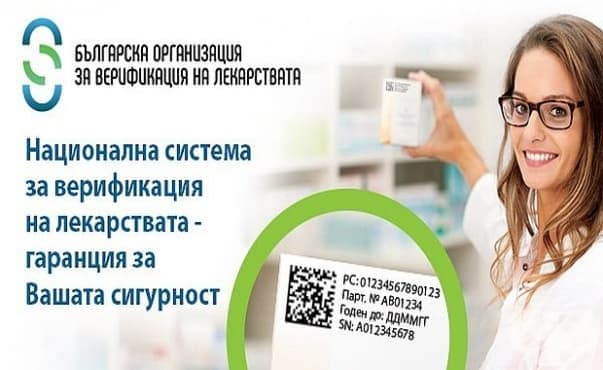 Повече от 2000 аптеки вече са свързани към Националната система за верификация на лекарствата - изображение