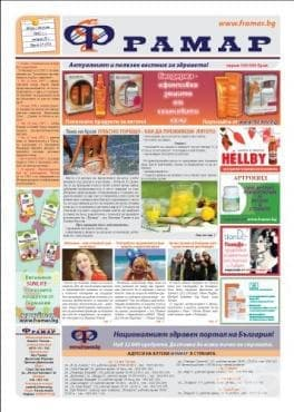 Да избягаме от летните жеги с новия брой 15 на вестник Фрамар! - изображение