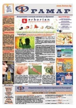 Излезе новият брой 17 на вестник Фрамар - изображение