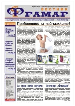 """Фрамар започва да издава и вестник """"Фрамар"""" с тираж от 80 000 броя - изображение"""