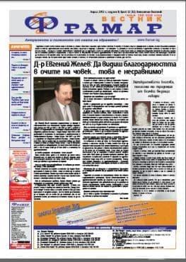 Вестник Фрамар с нов брой - Април, 2012 - изображение