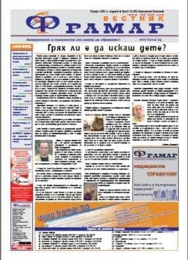 Брой 10 на вестник Фрамар е готов за печат - изображение