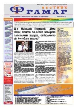 Брой 11 на вестник Фрамар - подарък за жените и гордите мъже до тях! - изображение