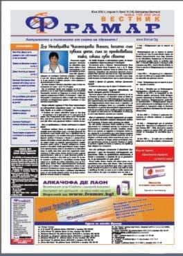 Юнски брой 14 на вестник Фрамар - готови ли сте за едно цветно начало на лятото? - изображение