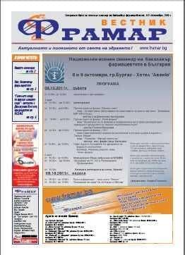 Есенен семинар на бакалавър фармацевтите, Бургас, 8-9 октомври, 2011 и специален брой на вестник Фрамар за събитието - изображение
