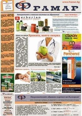 """Вижте каква е храната, която лекува, в брой 22 на вестник """"Фрамар"""" - изображение"""