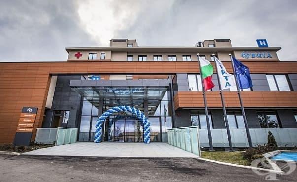 Болница ВИТА откри луксозна нова сграда - изображение