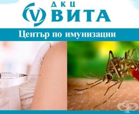"""ДКЦ """"Вита"""" открива Център по имунизации - изображение"""