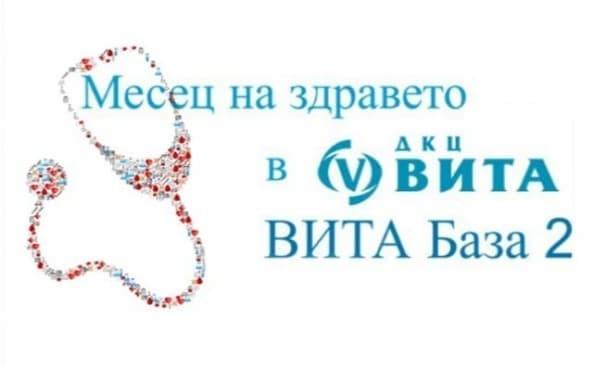 """Април 2018 - Месец на здравето в ДКЦ """"ВИТА"""" База 2 - изображение"""