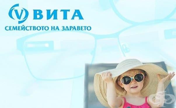 """Д-р Гергана Стоянова, лекар в ДКЦ """"Вита"""": Слънчевите очила за детето – задължителен аксесоар и през лятото, и през зимата - изображение"""