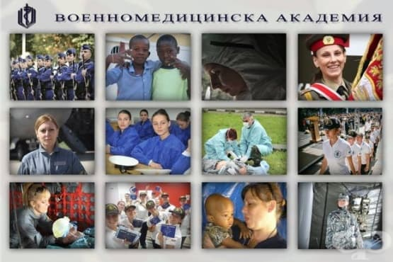 Военномедицинската академия почита Деня на здравния работник с изложба - изображение