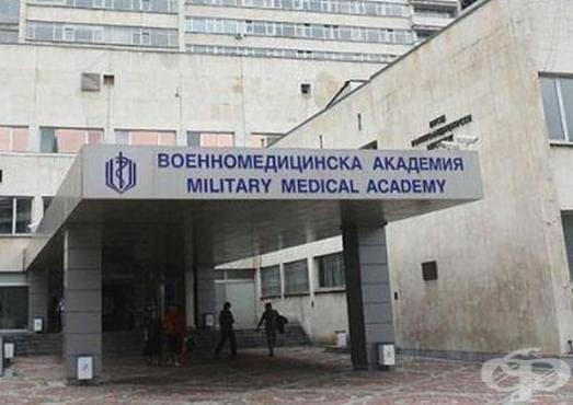 Военномедицинска академия с готовност за бърза реакция при биотероризъм - изображение