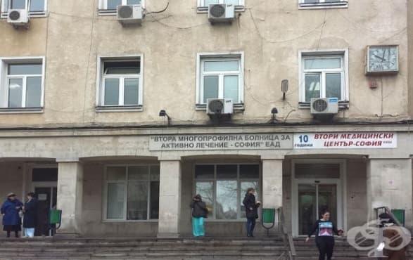 """Безплатни прегледи ще се провеждат във """"Втора МБАЛ-София""""  - изображение"""