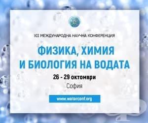 България отново е домакин на световна научна конференция за водата - изображение