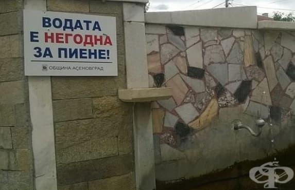 Обществените водоизточници в Асеновград са с негодна вода за пиене - изображение