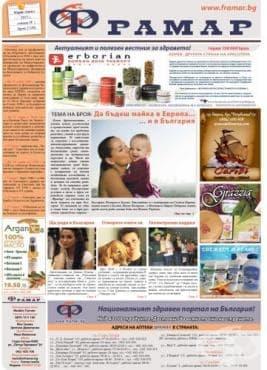 """За разликата да родиш детето си в Европа... и в България четете в брой 20 на вестник """"Фрамар"""" - изображение"""