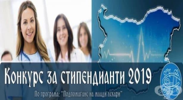 За седма година БЛС обяви конкурса за студенти, специализанти и докторанти - изображение