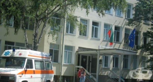 Закриват отделения в кюстендилската болница - изображение