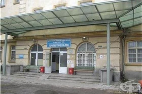 Закриха Кръвния център в дупнишката общинска болница - изображение