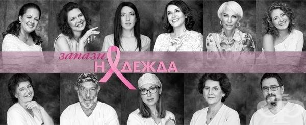 """МБАЛ """"Надежда"""" започва кампания за превенция на репродуктивното здраве - изображение"""