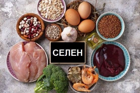 Полезни свойства на селена и хранителни източници - изображение