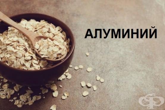 Алуминий - полезен или вреден е за консумация - изображение