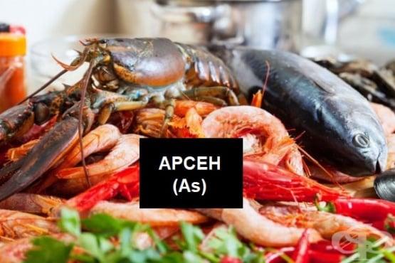 Арсен - въздействие върху организма и хранителни източници - изображение