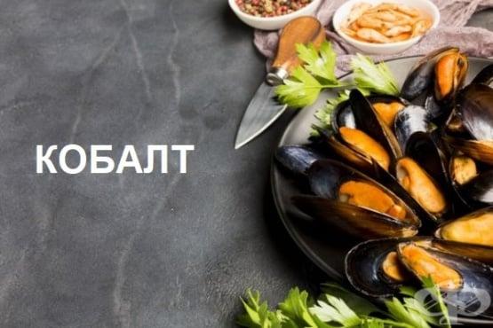 Кобалт - влияние върху организма и хранителни източници - изображение