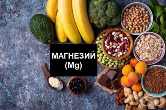 Ползи от приема на магнезий и хранителни източници на микроелемента - изображение