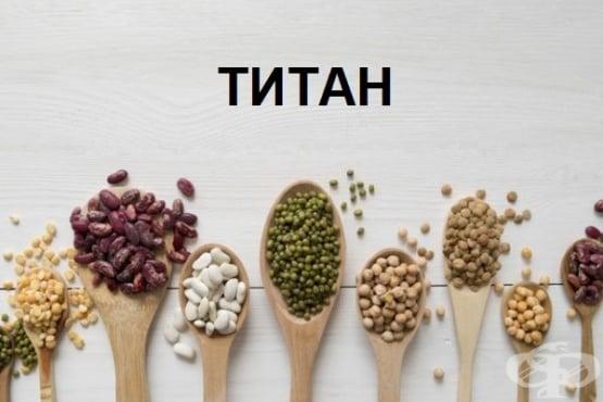 Титан - въздействие върху организма и източници - изображение