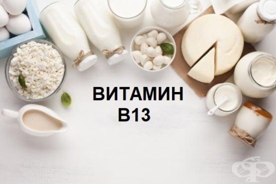 Витамин В13 (оротова киселина) - изображение