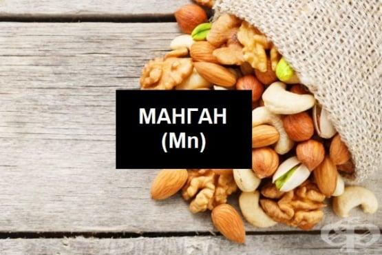 Манган – ползи, вреди и хранителни източници - изображение