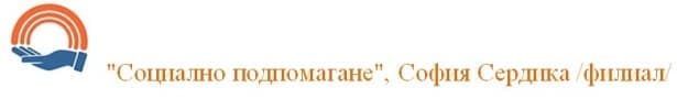 """Социално подпомагане"", София Сердика /филиал/ - изображение"