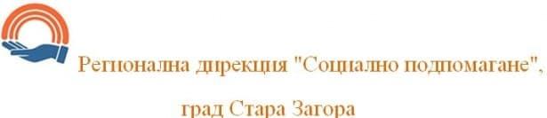 """Регионална дирекция """"Социално подпомагане"""", град Стара Загора  - изображение"""