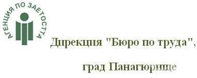 "Дирекция ""Бюро по труда"", град Панагюрище - изображение"