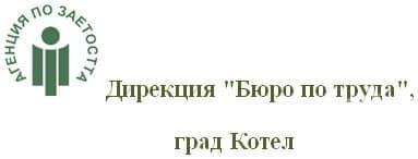 """Дирекция """"Бюро по труда"""", град Котел - изображение"""