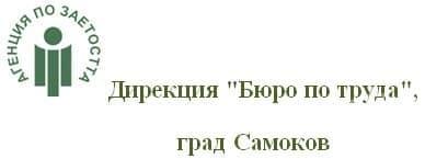"""Дирекция """"Бюро по труда"""", град Самоков - изображение"""