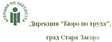 "Дирекция ""Бюро по труда"", град Стара Загора - изображение"