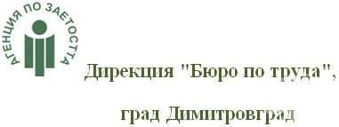 """Дирекция """"Бюро по труда"""", град Димитровград - изображение"""
